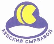 кезский сырзавод